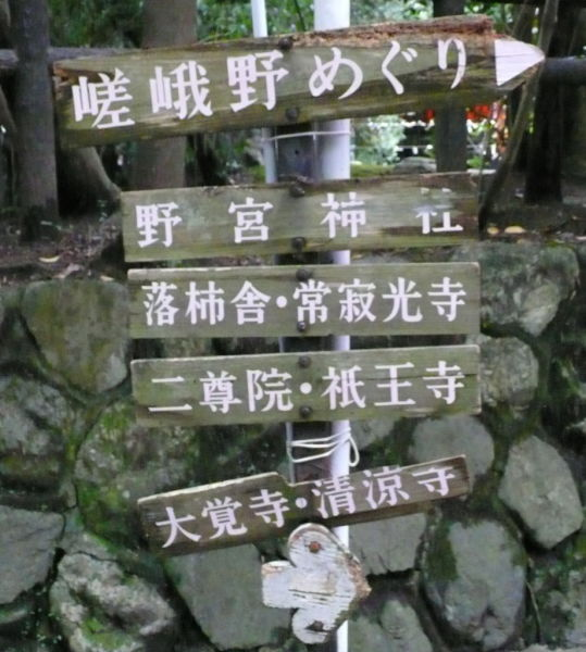Japanse tourist attraction arashiyama kyoto sign