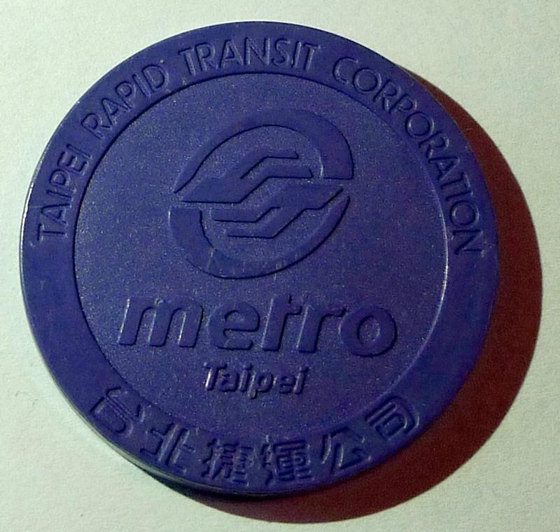 souvenir Taipei Metro ChipTicket